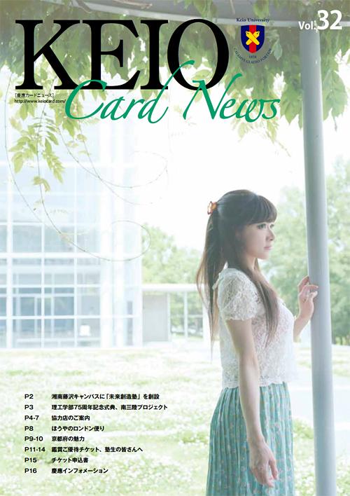 KeioCardNews201407