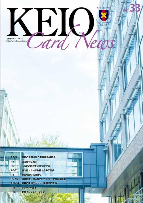 keiocardnews33