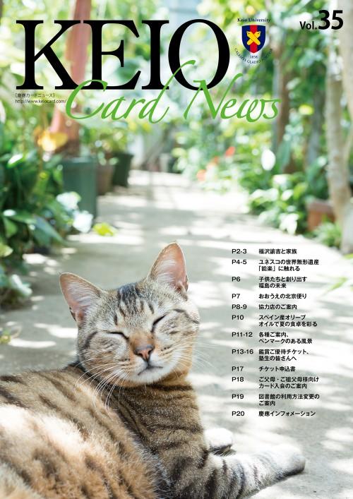 keio_news35 _h1