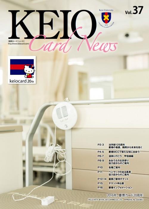 KeioCard_Vol37